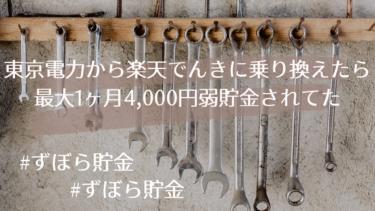 【電力会社比較】東京電力から楽天でんきに乗り換えたら貯金できた