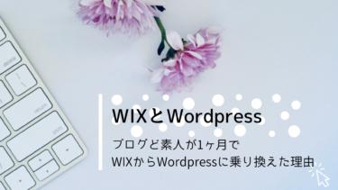 ブログど素人がWIXからWordPressに1ヶ月で乗り換えた理由