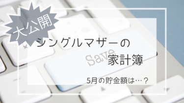【大公開】シングルマザーの家計簿【1か月の貯金額は?】
