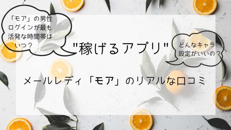 【稼げるアプリ】メールレディ「モア」のリアルな口コミ1 (1)