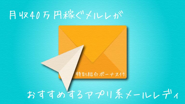 【月40万稼ぐメルレオススメ】メルレアプリのクチコミまとめ【安心安全】